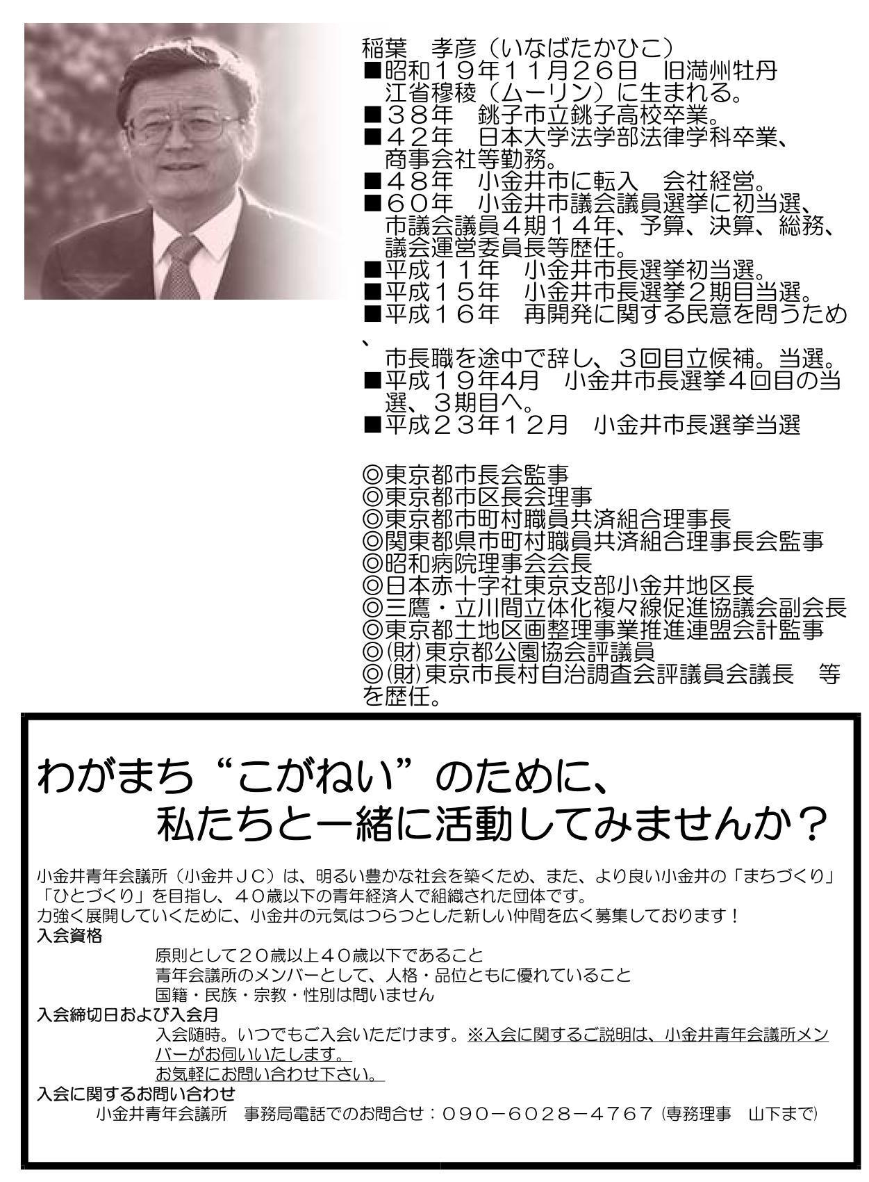shicho2_01