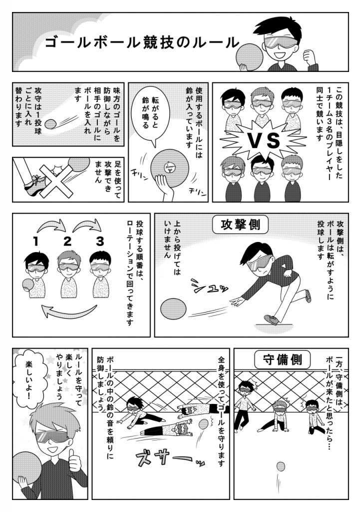 goalball-comic (1)