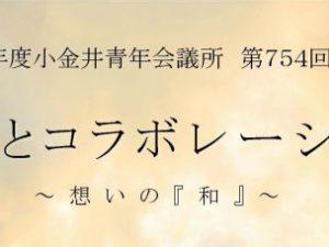 2018年度小金井青年会議所第754回例会 しごとコラボレーション~ 想いの『和』~