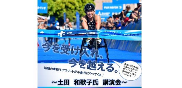 土田 和歌子氏 講演会「今を受け入れ、今を越える」