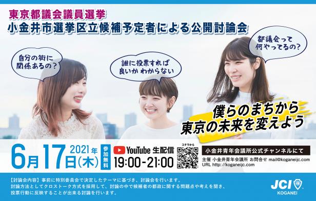 小金井青年会議所公開討論会